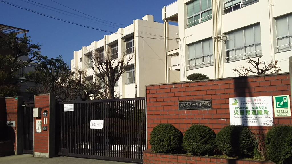 大阪市立十三小学校 正面 外観