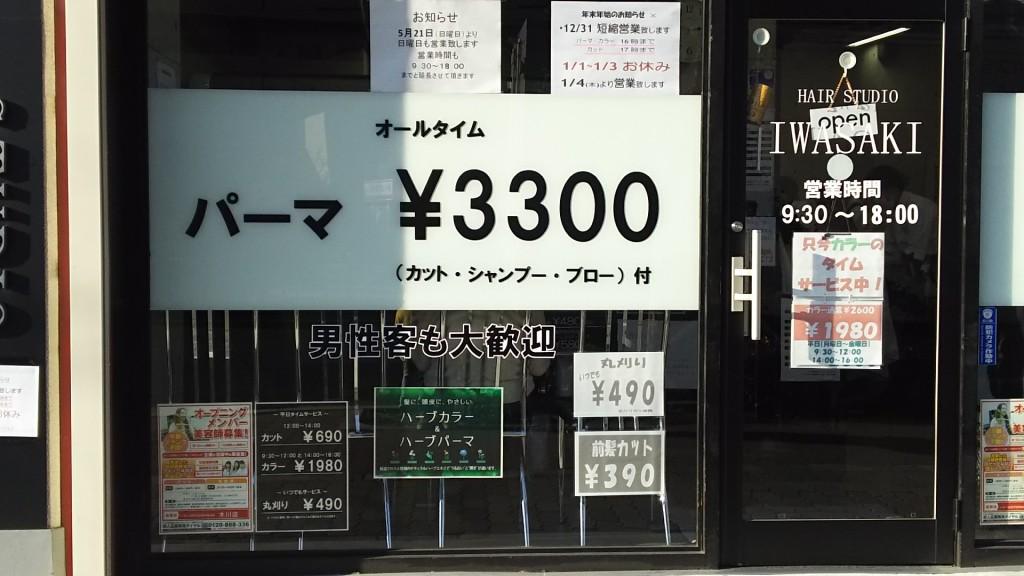 HAIR STUDIO IWASAKI 年末年始案内ポスター