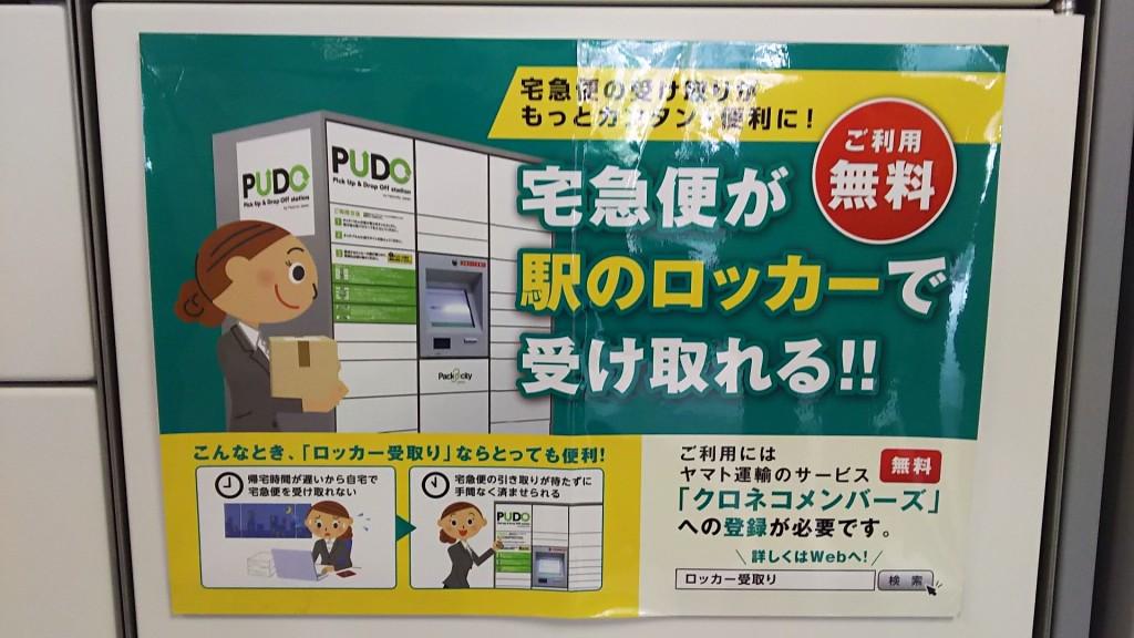 PUDO × 宅急便 ポスター