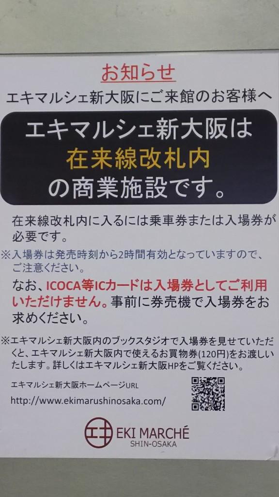 エキマルシェ新大阪 説明ポスター