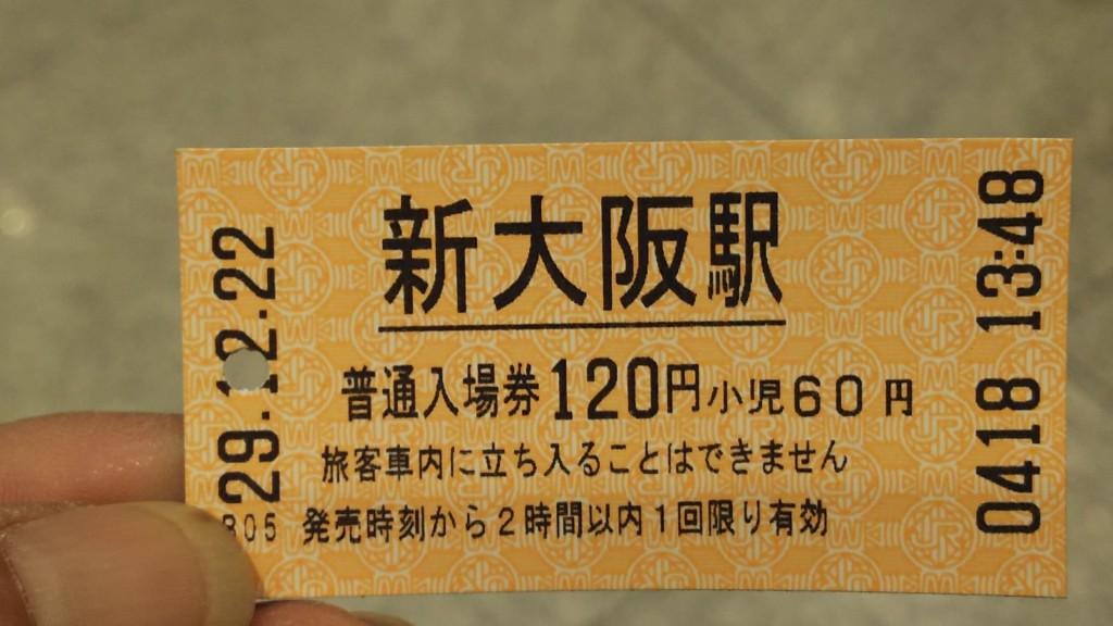 新大阪駅 入場券