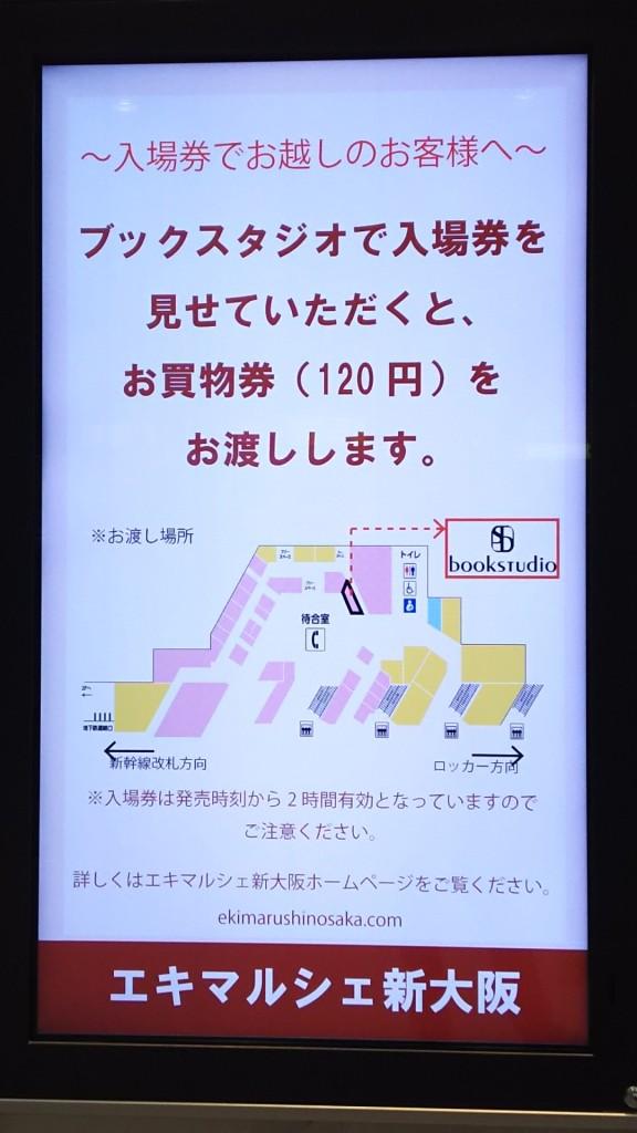 エキマルシェ新大阪 お買い物券 説明 電光掲示板