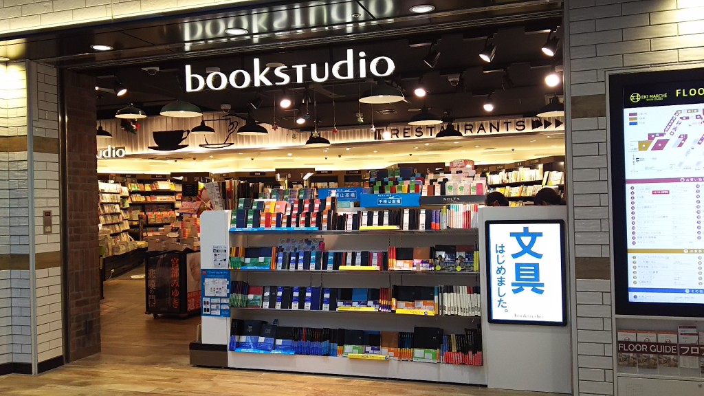 book studio エキマルシェ新大阪