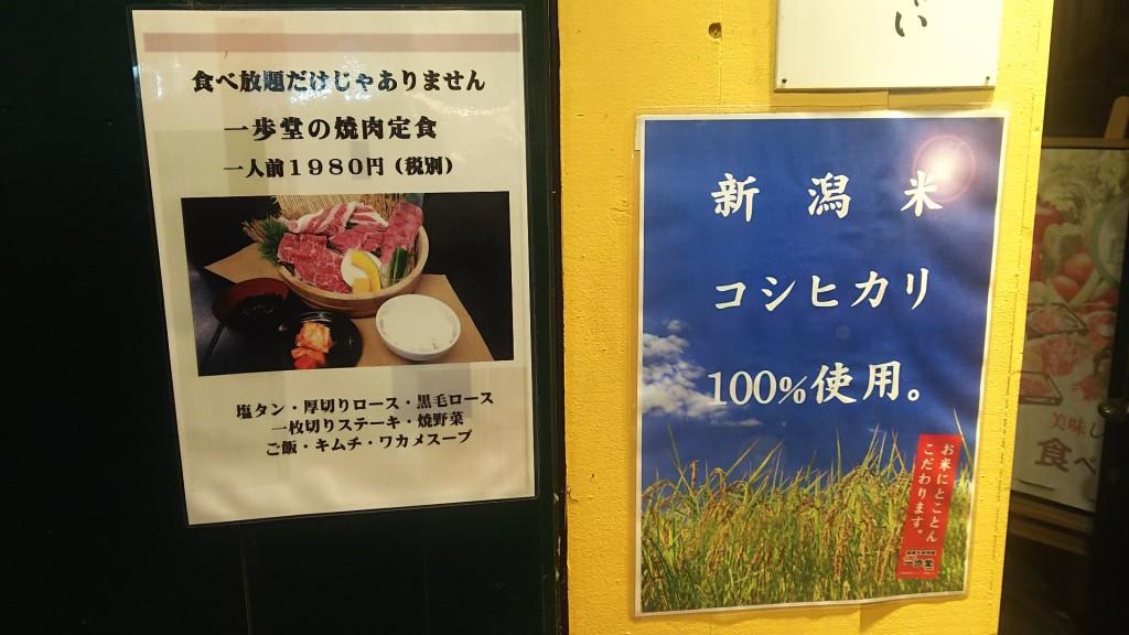 一歩堂 焼き肉定食