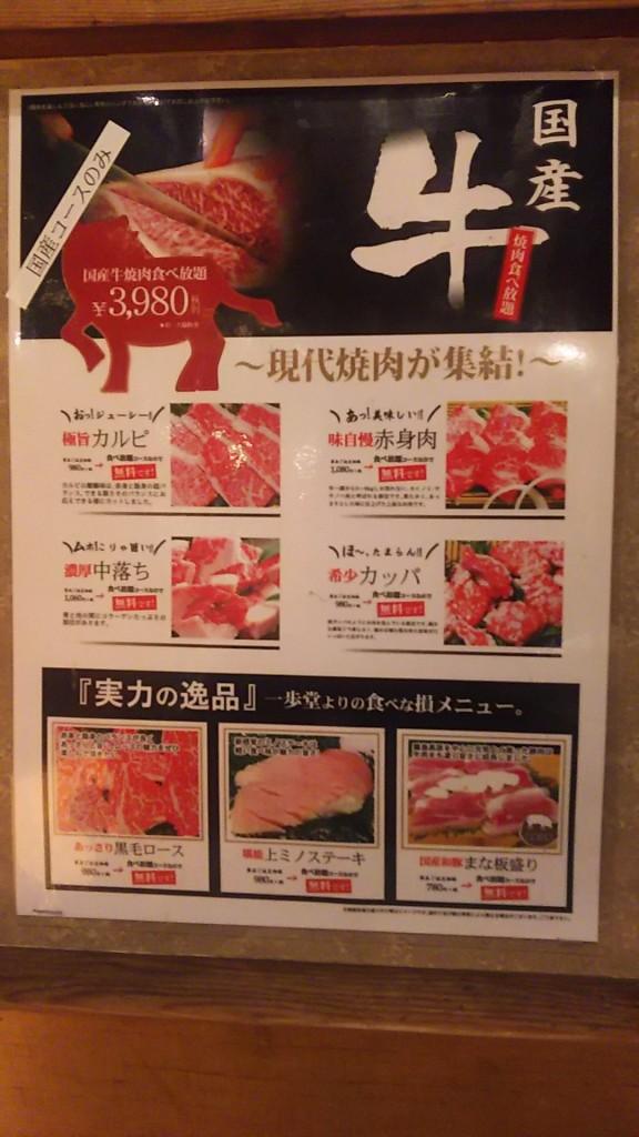 一歩堂 メニュー ポスター