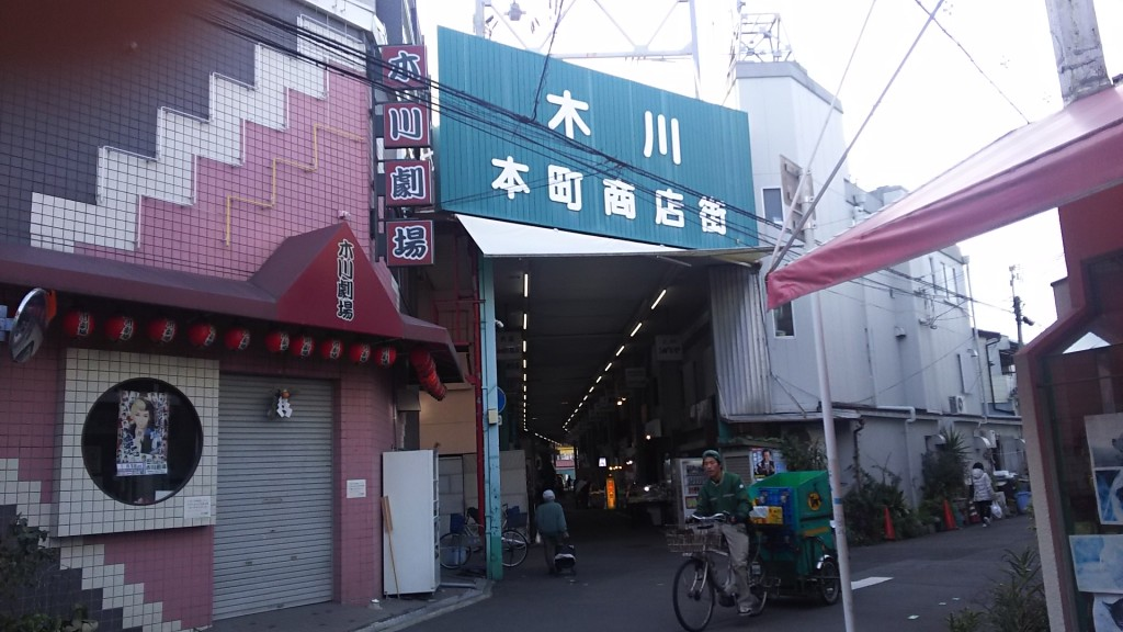 木川本町商店街 アーケード
