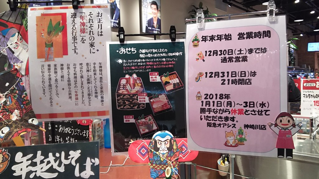 阪急OASIS 神崎川店 お正月説明ポスター