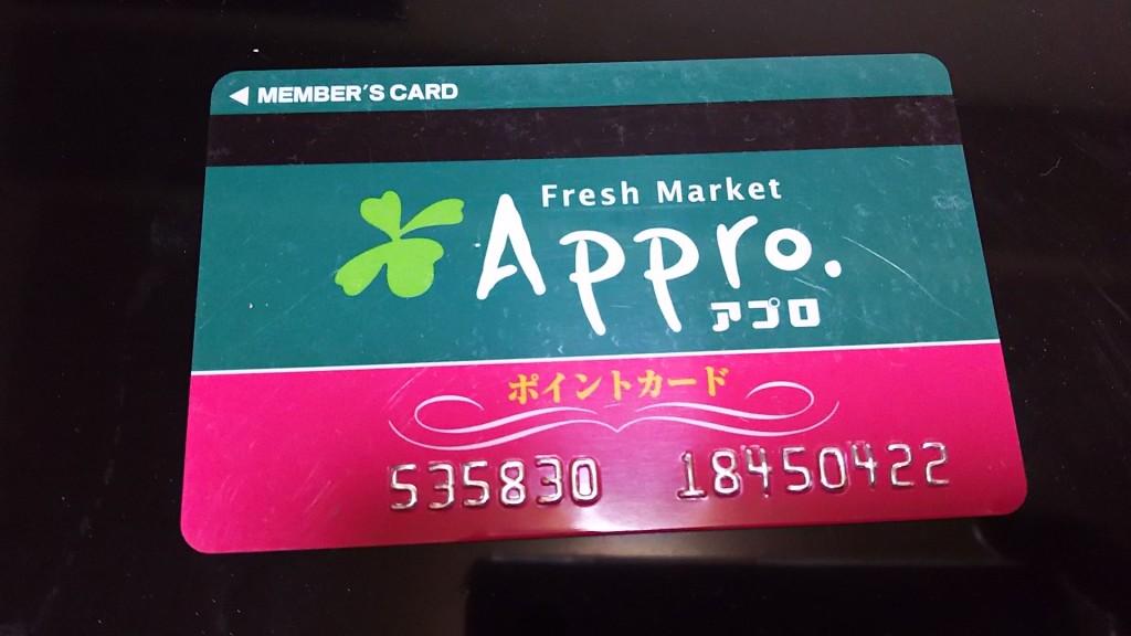 アプロ ポイントカード