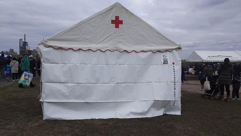 新春たこあげ大会 赤十字テント