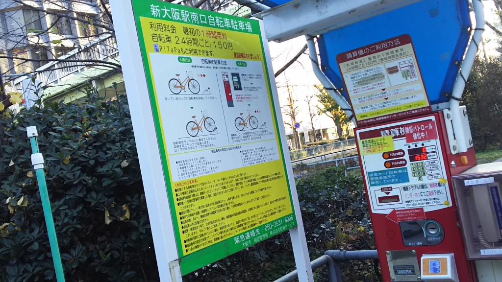 新大阪駅南口 自転車駐車場 料金案内