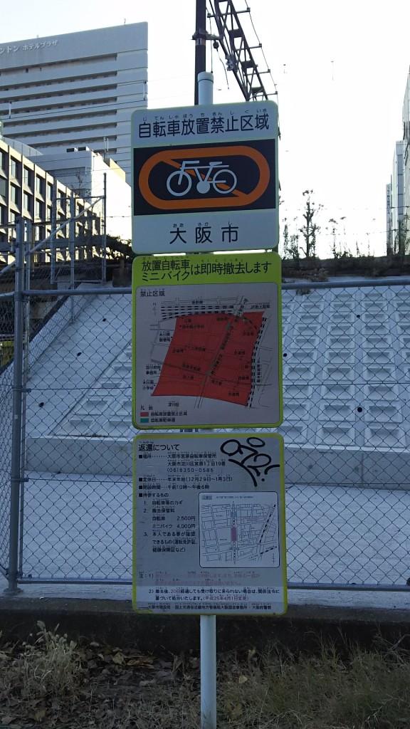 淀川区 自転車保管場 案内図