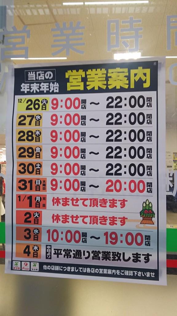 食品館 木川 年末年始の営業時間 ポスター
