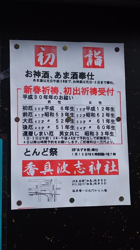 香具波志神社 初詣ととんど祭りの看板