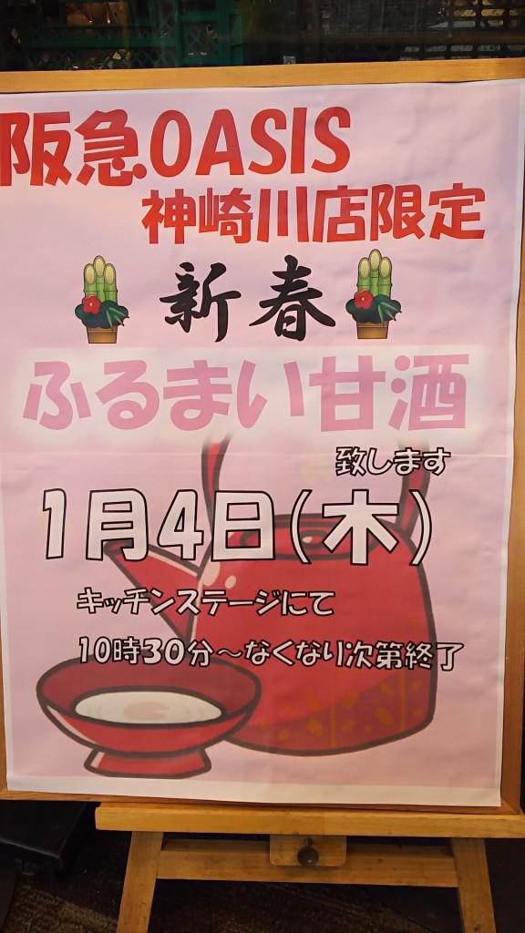 阪急OASIS ふるまい甘酒