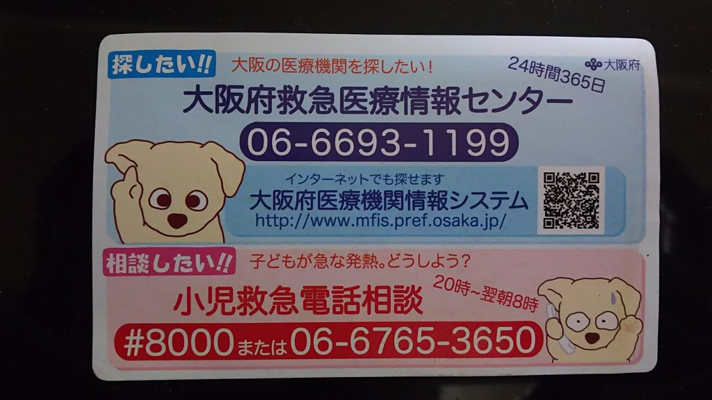救急医療情報センター カード
