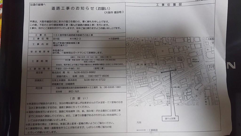 道路工事のお知らせ(お願い)
