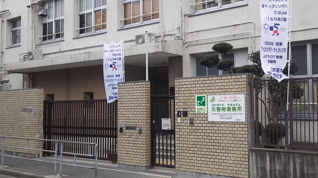 木川南小学校 正門