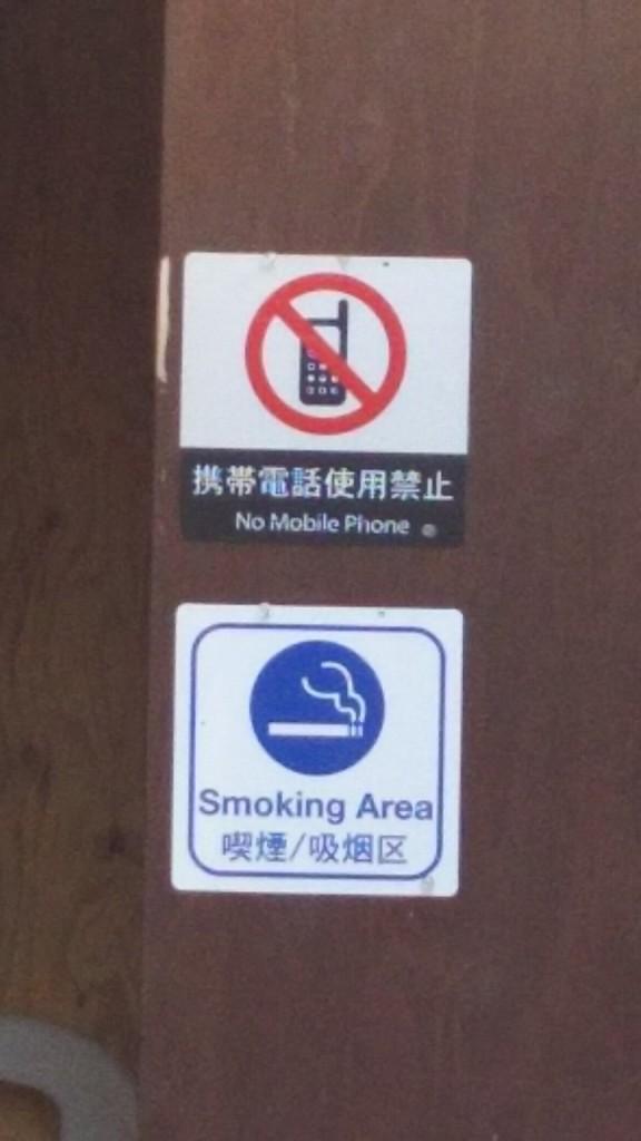 新大阪 バック パッカーズ ホステル 喫煙所と携帯電話禁止のマーク