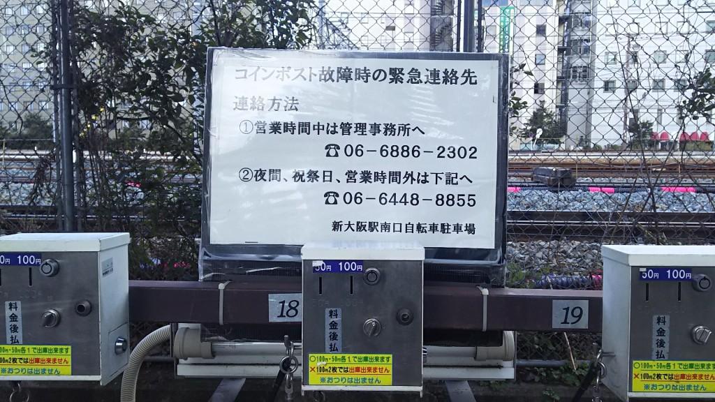 新大阪駅南口 自転車駐輪場 コインポスト 緊急連絡先