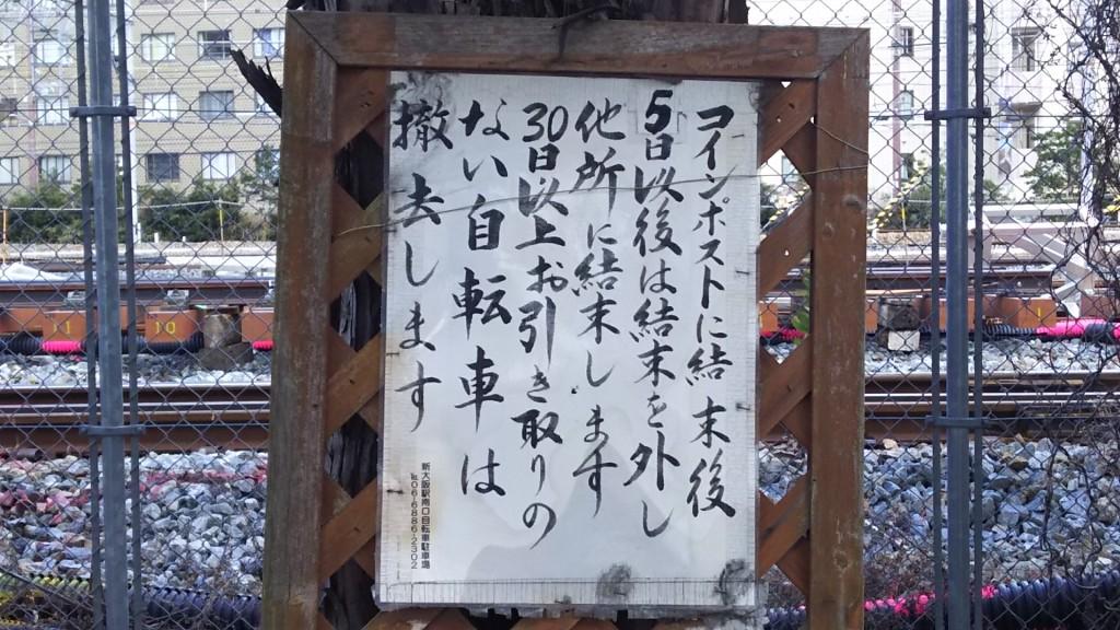 新大阪駅南口 自転車置き場 コインポスト 撤去に関する注意書き