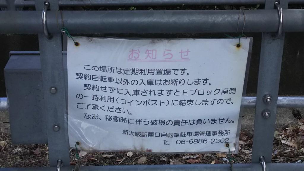 新大阪駅南口 自転車置き場 コインポスト側 定期利用のお知らせ