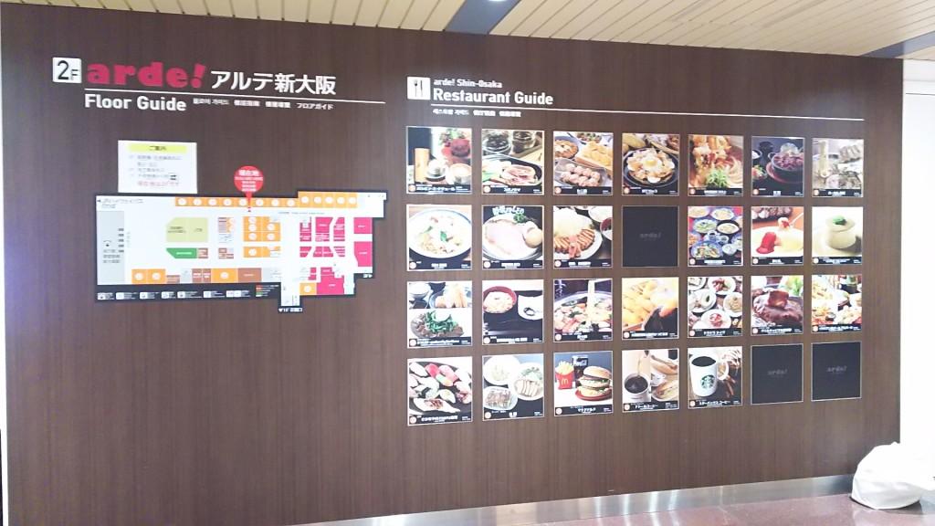 JR新大阪駅 2階 アルデ新大阪 お店案内図