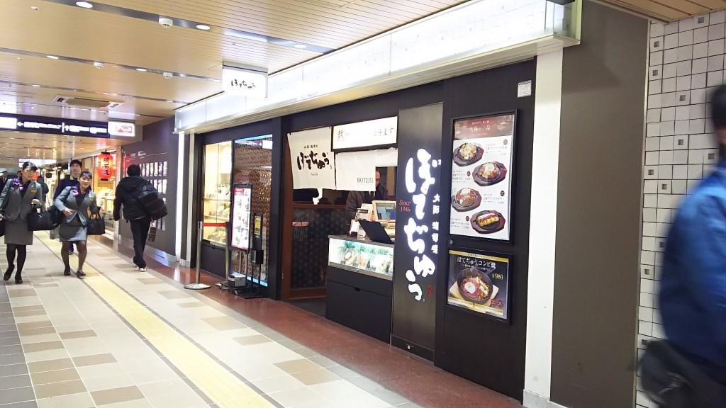 ぼてぢゅう 新大阪駅酒場 店前