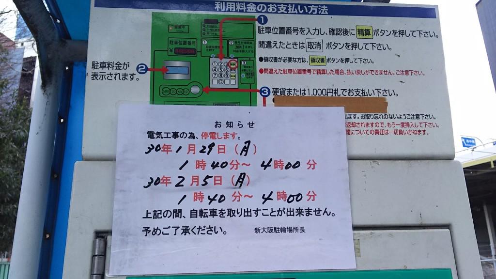 JR新大阪駅前 駐輪場 お知らせ