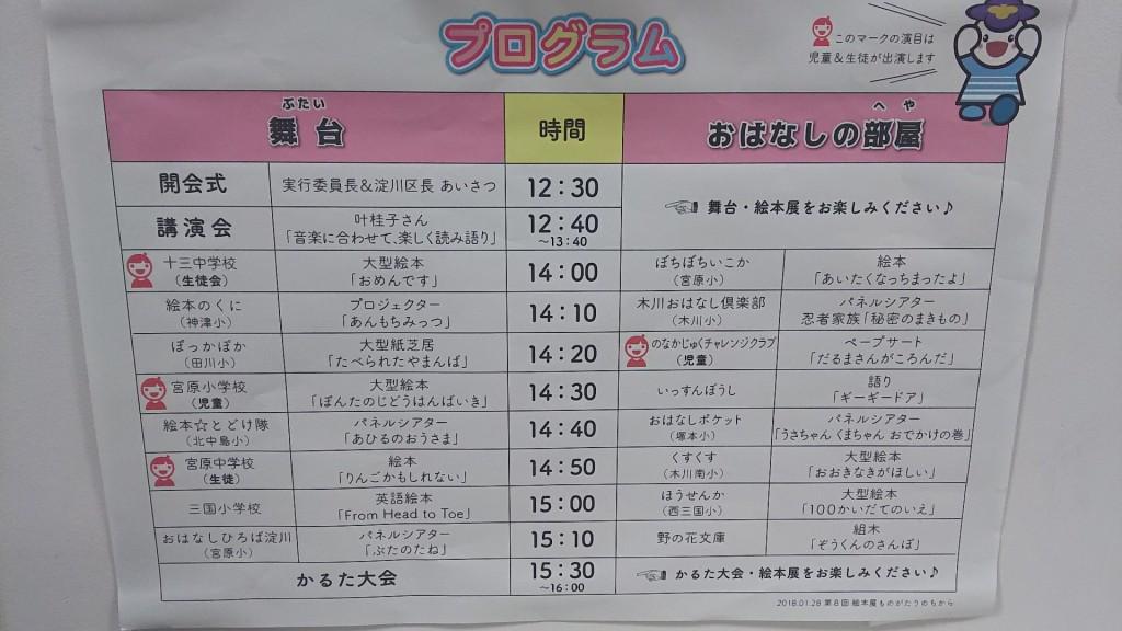 絵本展 プログラム