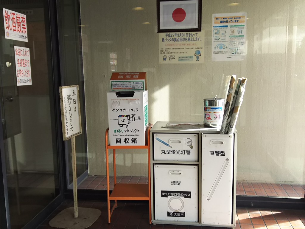 淀川区民センター リサイクル品回収拠点