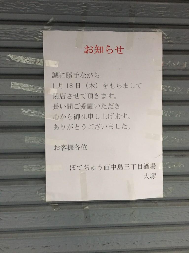 ぼてじゅう 西中島3丁目店 閉店のお知らせ 張り紙