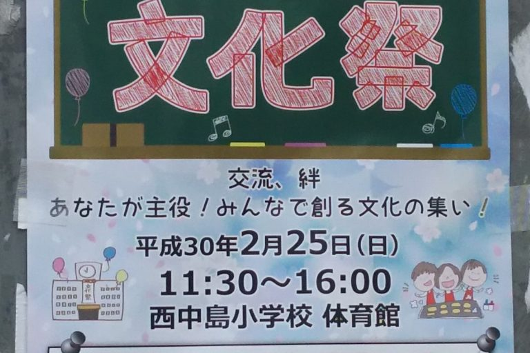 第2回 西中島 文化祭 ポスター