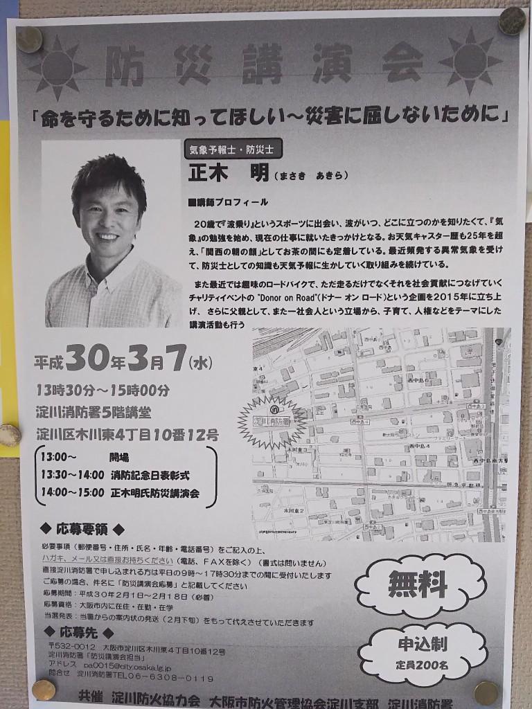 防災講演会 ポスター
