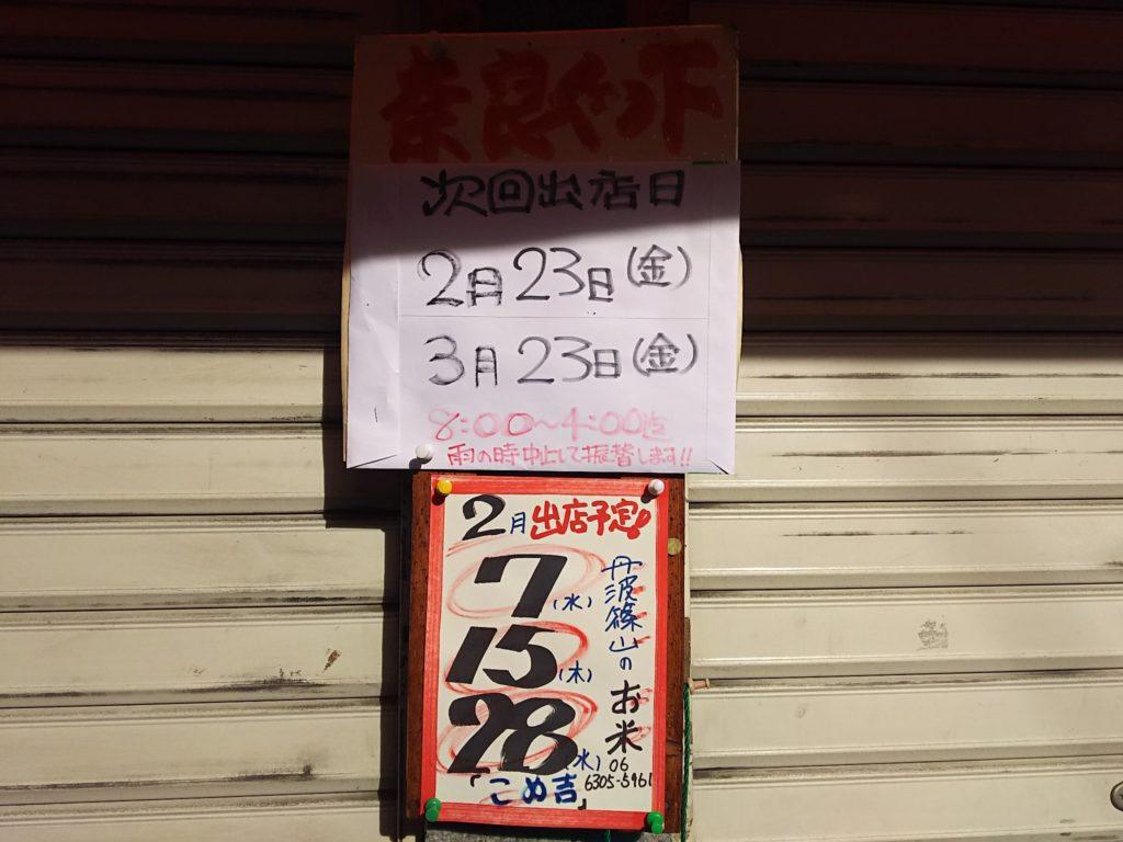バラエティーサークル 奈良くつ下 開催予定日