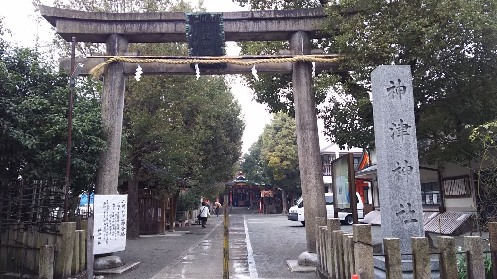 神津神社 鳥居 節分