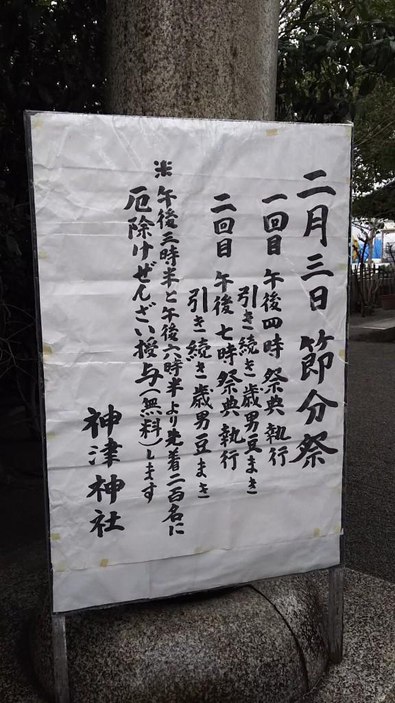 神津神社 節分祭 立て看板