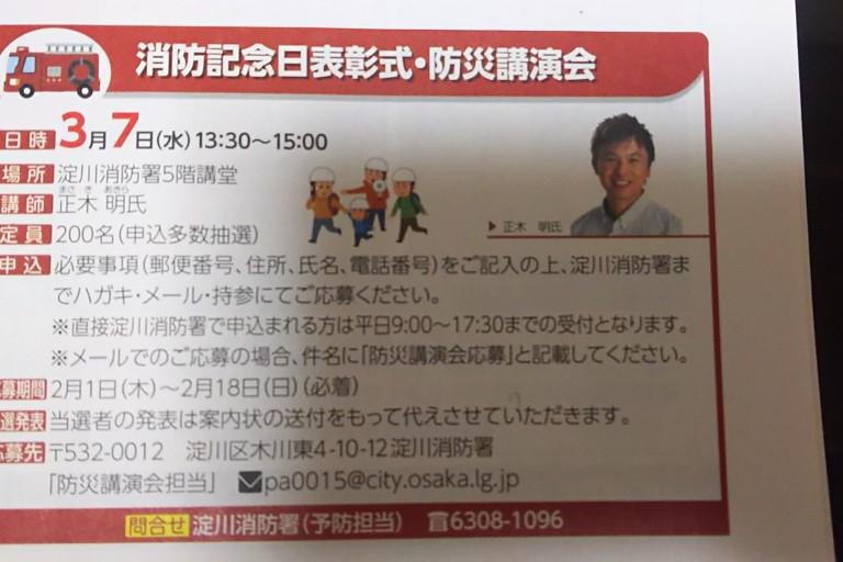 よどマガ2月号 消防記念日表彰式・防災講演会の欄