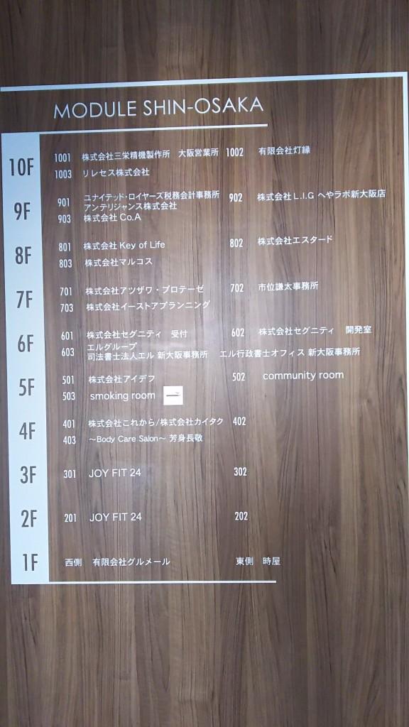 モジュール新大阪 各階 案内