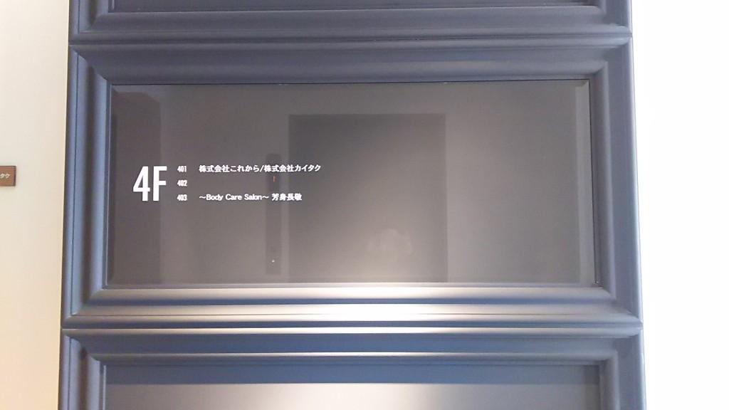 モジュール新大阪 4階エレベーターホール 案内