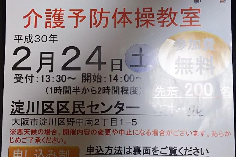 介護予防体操教室 お知らせ