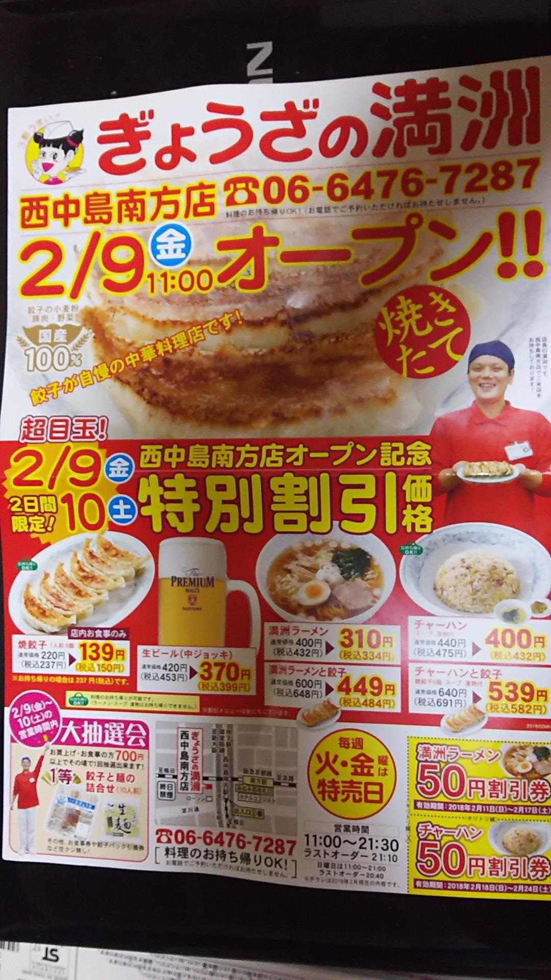 餃子 日 満州 特売