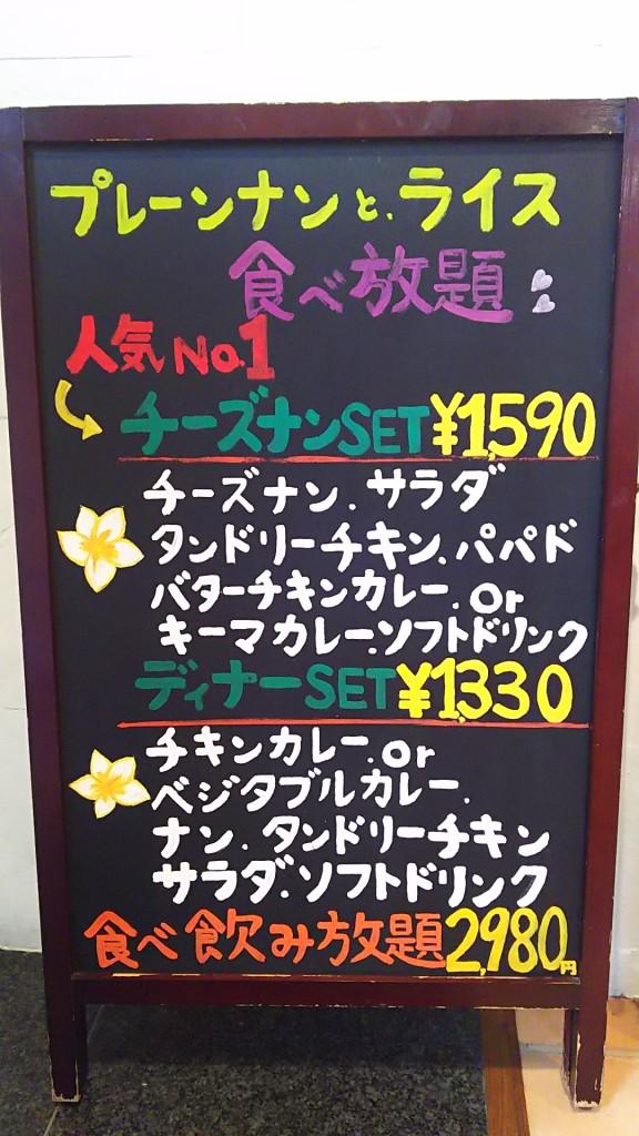 ニュータージマハルエベレスト 十三店 食べ放題看板