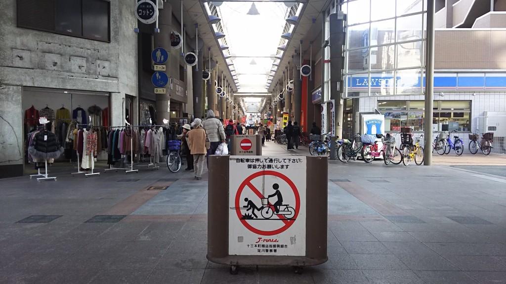 十三本町商店街 自転車走行禁止の看板