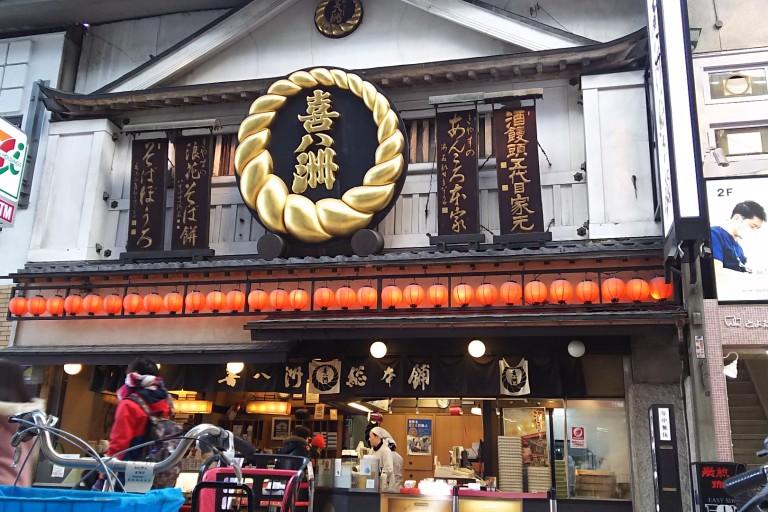 喜八洲総本舗 十三本店 外観