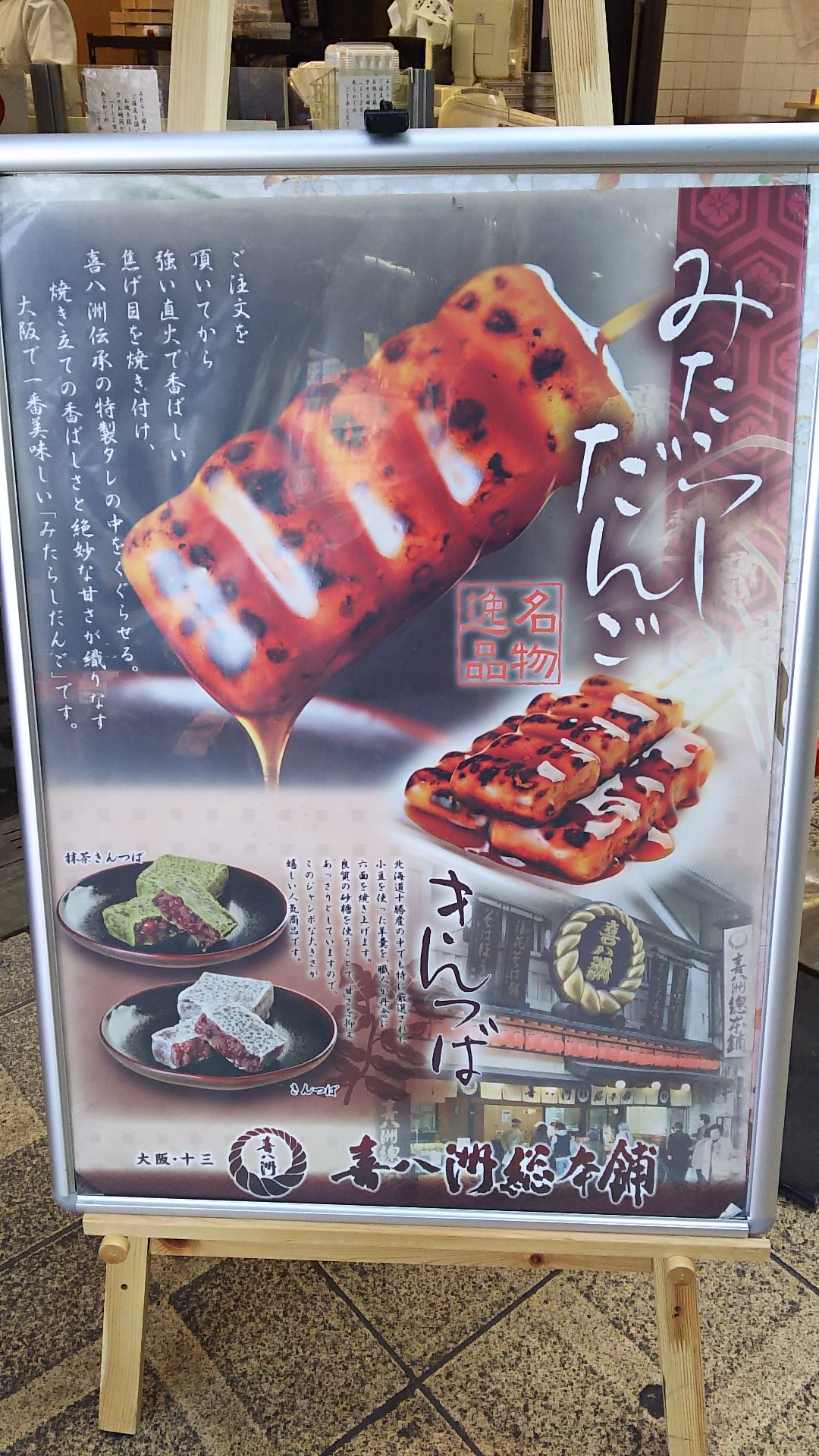 大みか饅頭(運平堂本店・日立店@日立) ( 飲食店 …