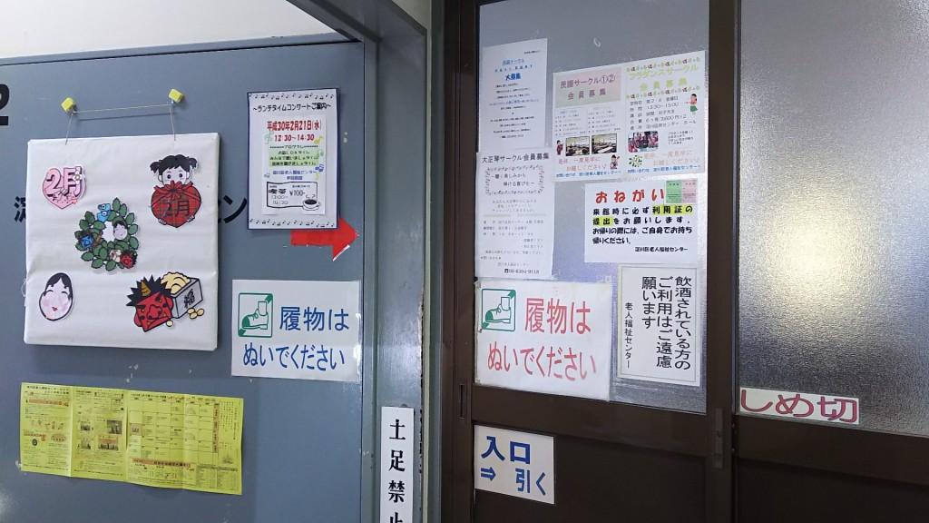 淀川区民センター2F 老人福祉センター入り口