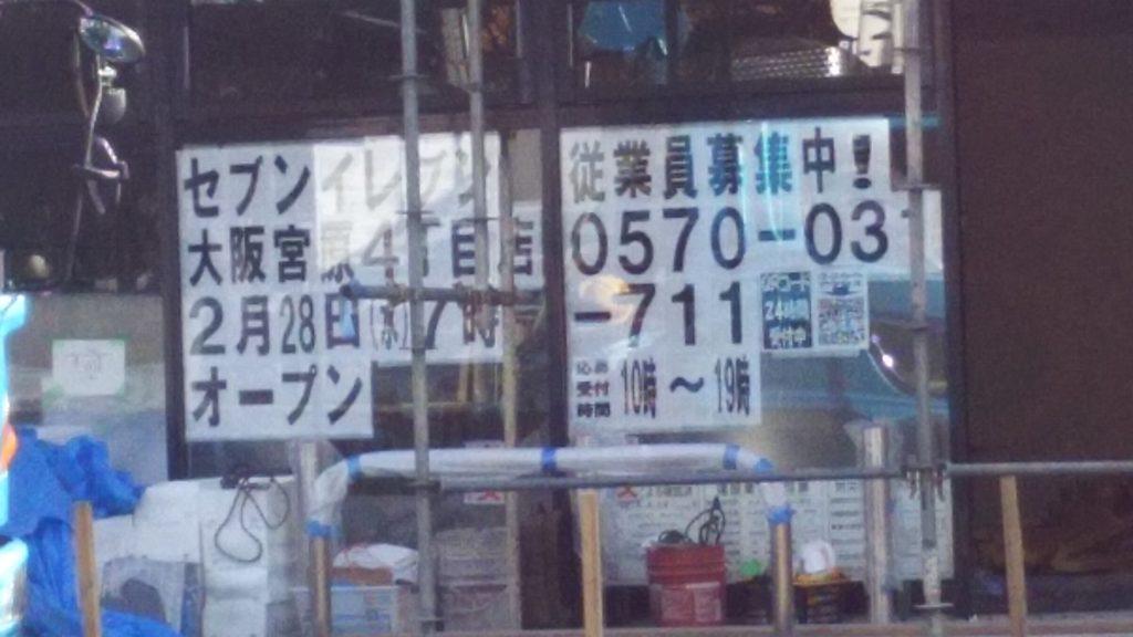 セブンイレブン 大阪宮原4丁目店 開店予告