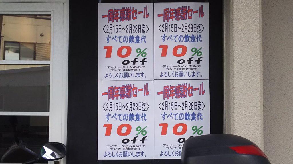 ワイン食堂 ぺルル 一周年記念セール ポスター