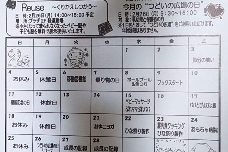 子ども・子育てプラザ 月間案内カレンダー