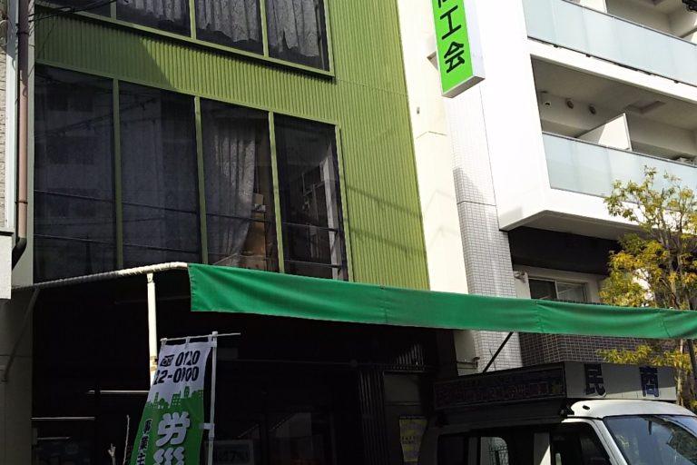 淀川民主商工会 外観